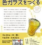 第2回「富山オリジナルの色ガラスを作る」