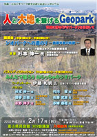 geopark_symposium