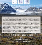 第7回「北極圏:いま世界のホットスポット」