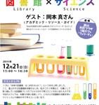 第14回「図書館×サイエンス」