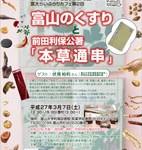第15回「富山のくすりと前田利保公著「本草通串」」