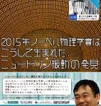 第18回「2015年ノーベル物理学賞はこうして生まれた:ニュートリノ振動の発見」